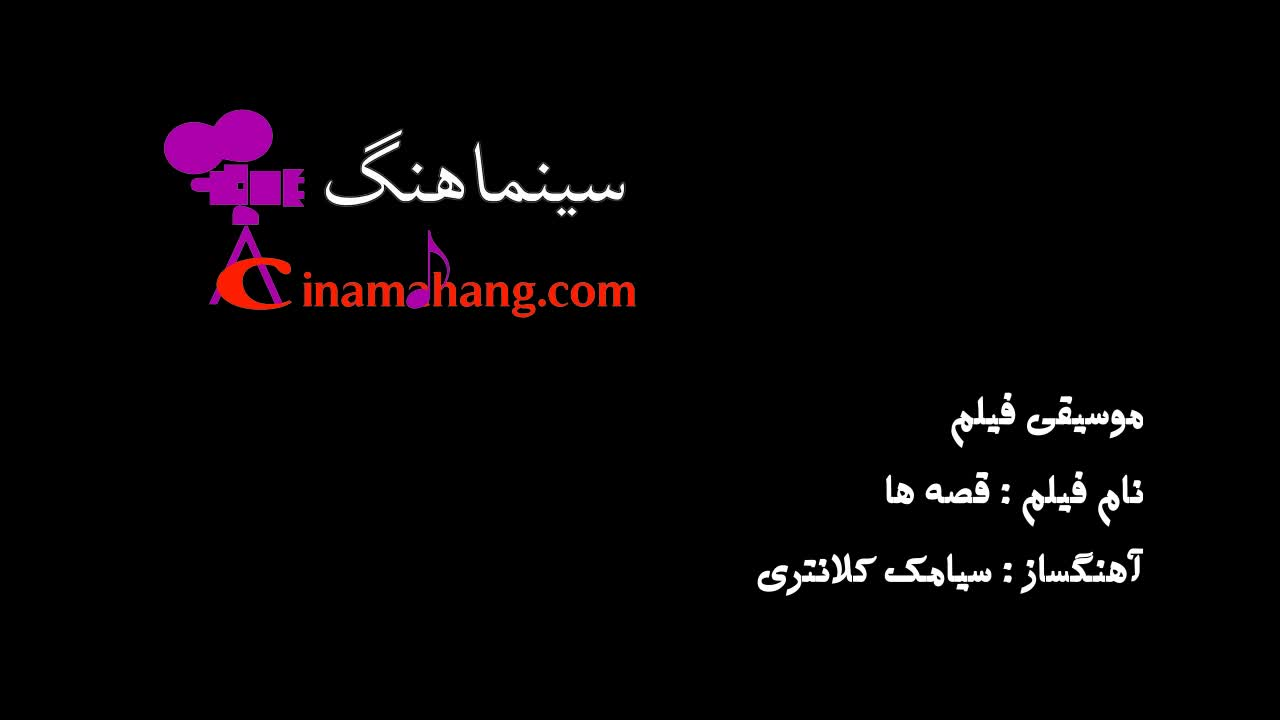 موسیقی فیلم  قصه ها