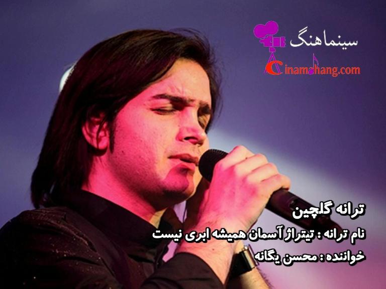 آهنگ آسمان همیشه ابری نیست از محسن یگانه