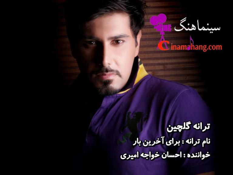 آهنگ برای آخرین بار از احسان خواجه امیری
