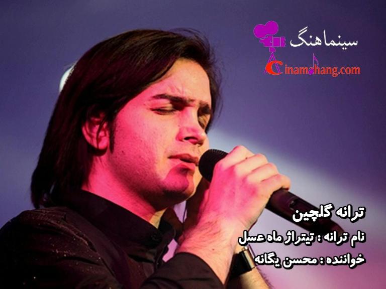 آهنگ تیتراژ ماه عسل از محسن یگانه
