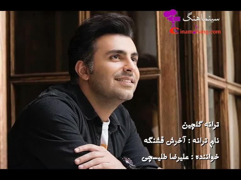 آهنگ آخرش قشنگه از علیرضا طلیسچی