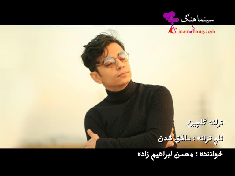 آهنگ عاشق شدن از محسن ابراهیم زاده