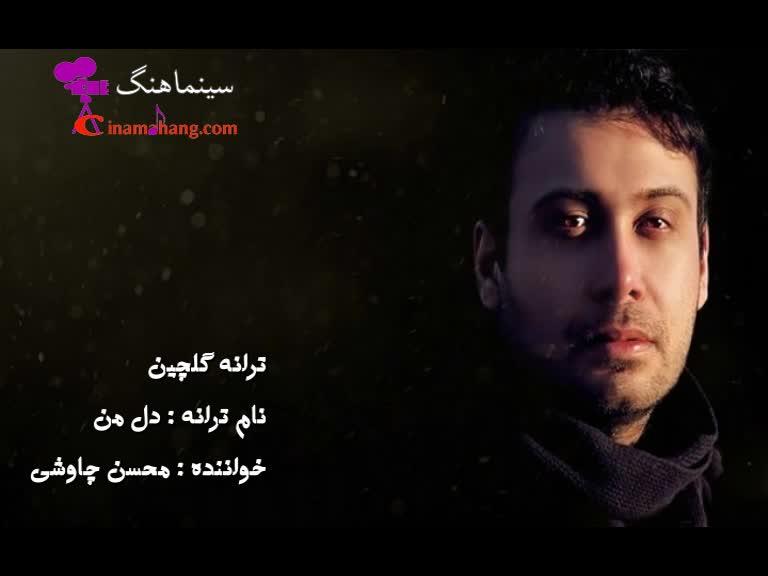 آهنگ دل من از محسن چاوشی