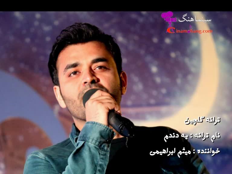 آهنگ یه دندم از میثم ابراهیمی