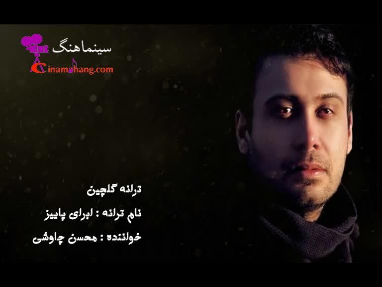 آهنگ ابرای پاییز از محسن چاوشی
