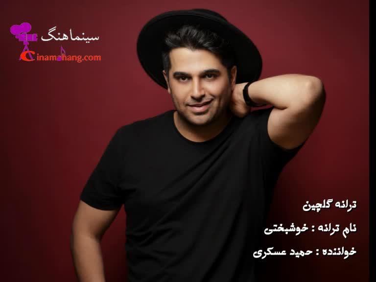 آهنگ خوشبختی از حمید عسکری