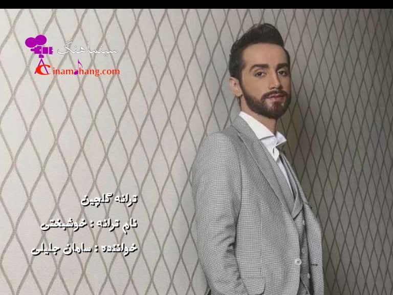 آهنگ خوشبختی از سامان جلیلی