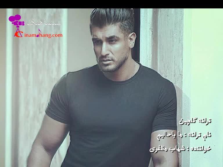 آهنگ ماباحالیم از شهاب مظفری