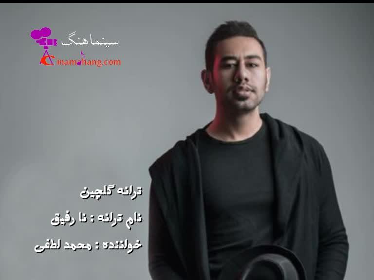 آهنگ نارفیق از محمد لطفی