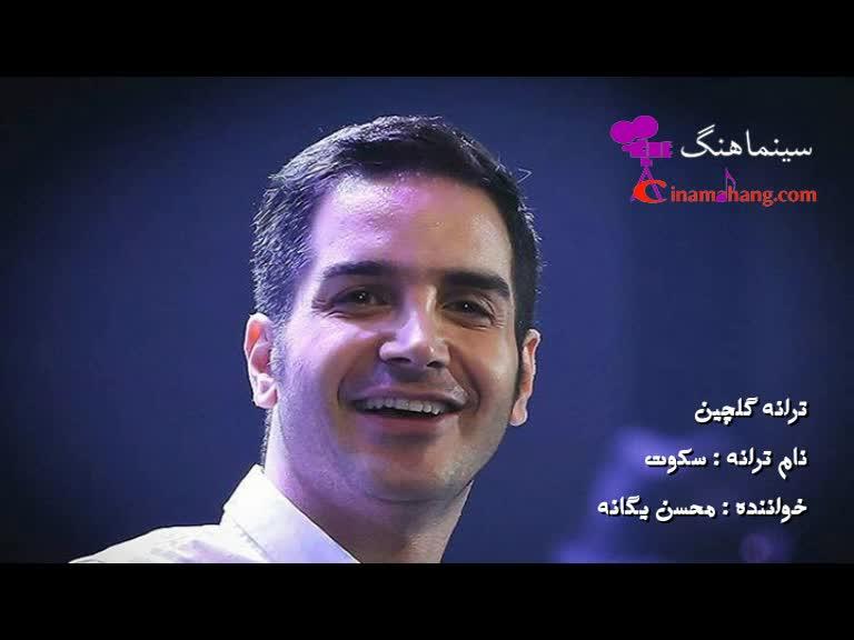 آهنگ سکوت از محسن یگانه