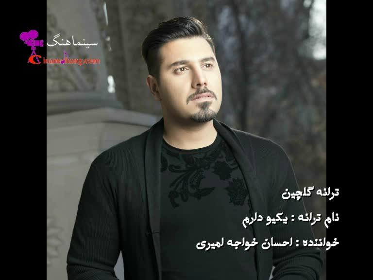 آهنگ یکیو دارم ازاحسان خواجه امیری