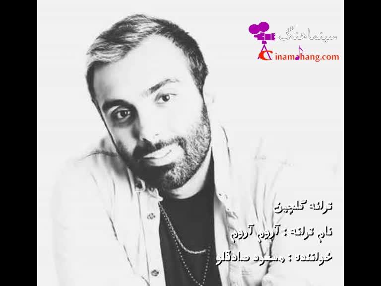 آهنگ آروم آروم از مسعود صادقلو