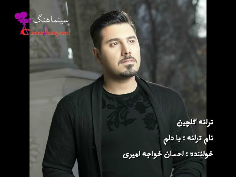 آهنگ بادلم از احسان خواجه امیری