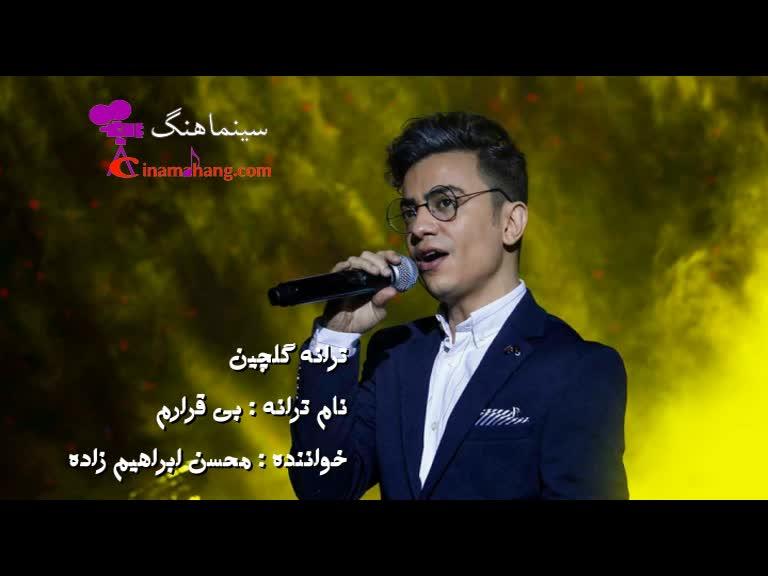 آهنگ بی قرارم از محسن ابراهیم زاده