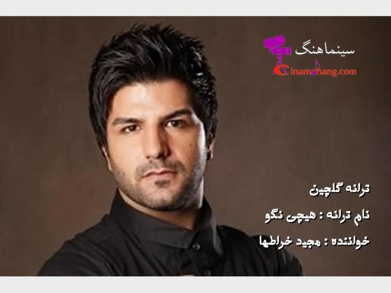 آهنگ هیچی نگو از مجید خراطها