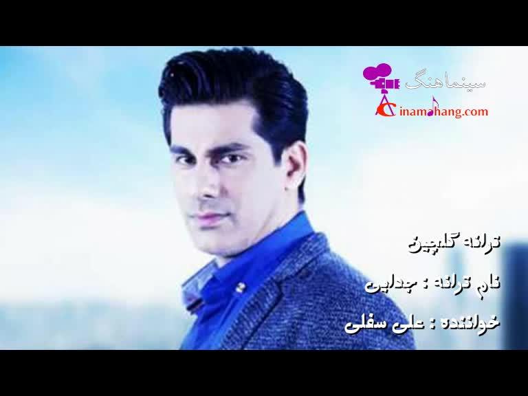 آهنگ جدایی از علی سفلی