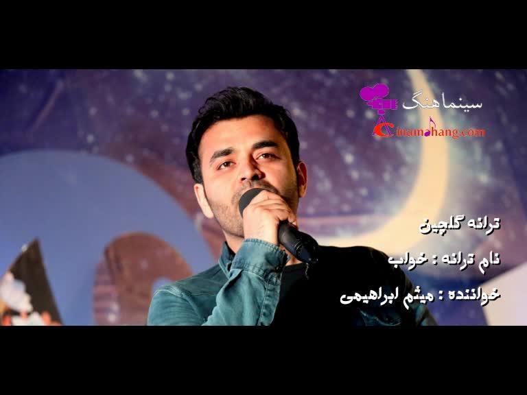 آهنگ خواب از میثم ابراهیمی