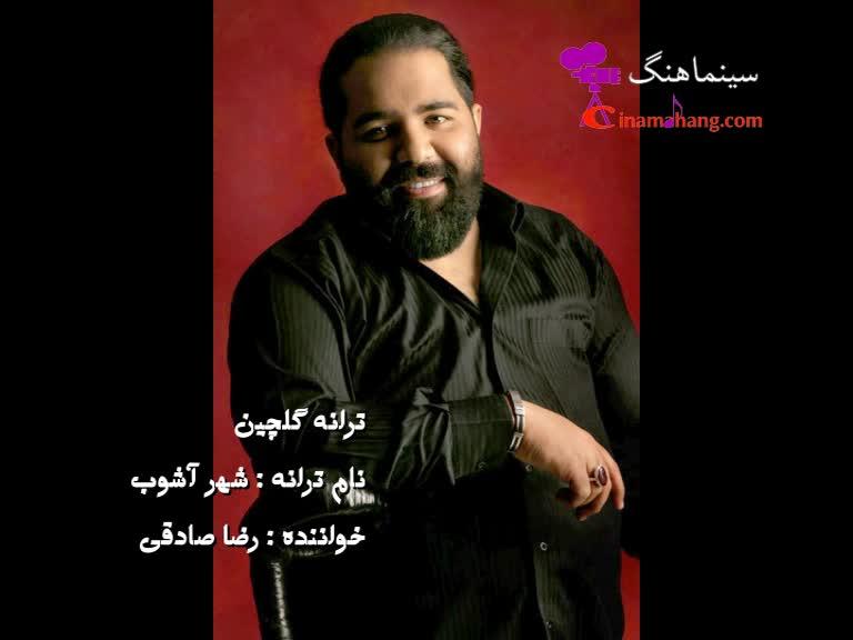 آهنگ شهر آشوب از رضا صادقی