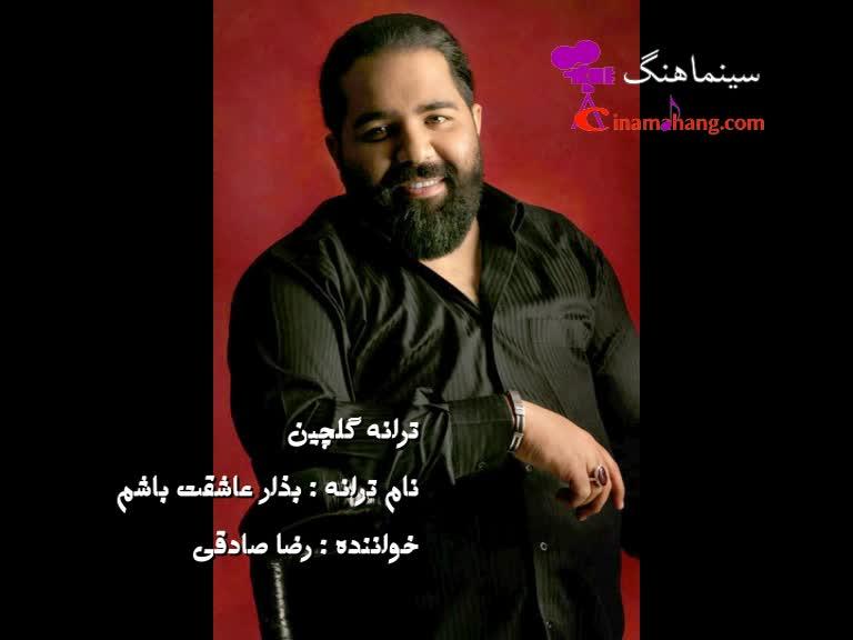 آهنگ بذار عاشقت باشم از رضا صادقی
