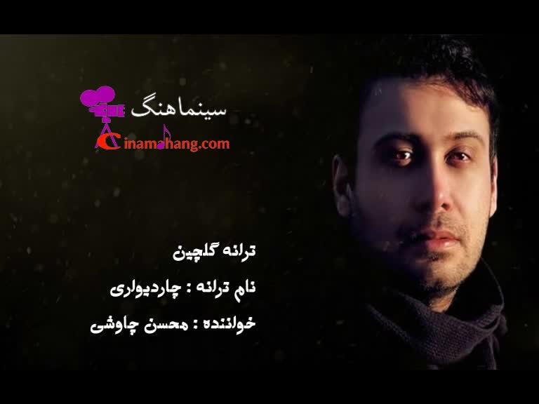 آهنگ چاردیواری از محسن چاوشی