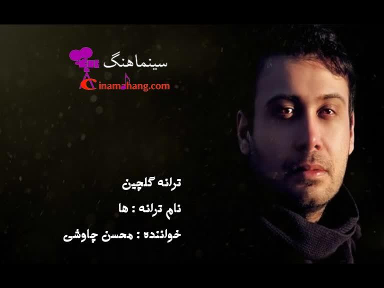 آهنگ ها از محسن چاوشی