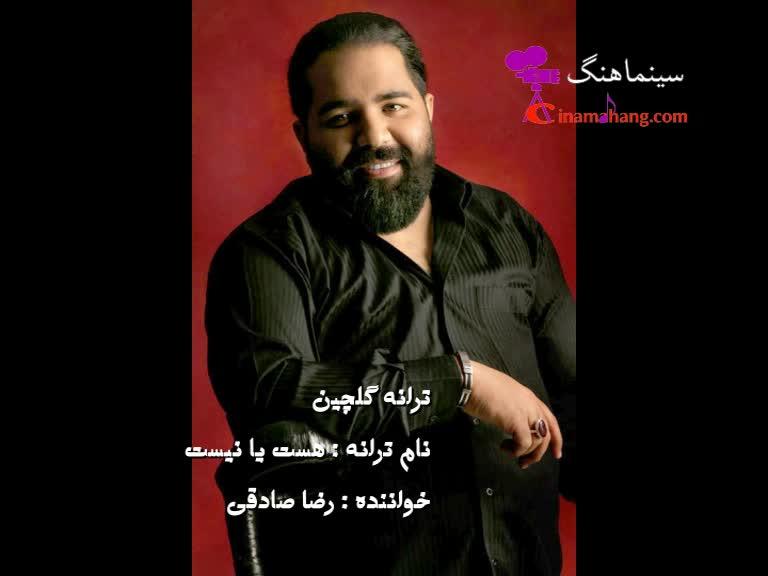 آهنگ هست یا نیست از رضا صادقی