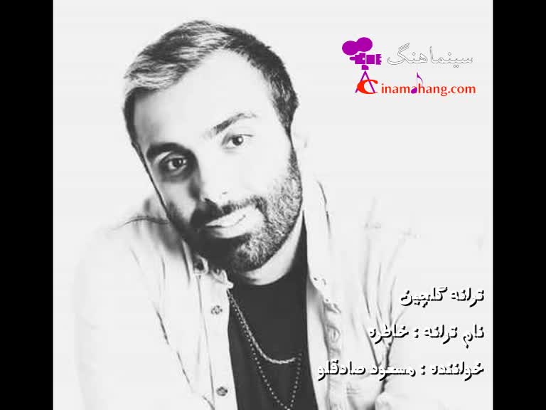 آهنگ خاطره از مسعود صادقلو