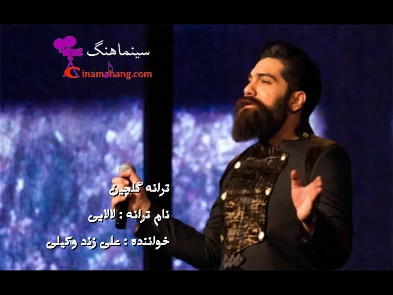 آهنگ لالایی از علی زند وکیلی