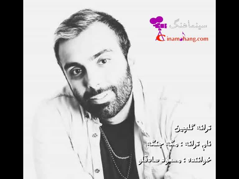 آهنگ مگه جنگه از مسعود صادقلو