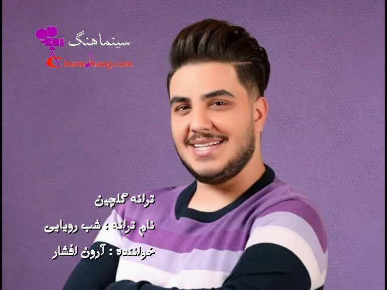 آهنگ شب رویایی از آرون افشار