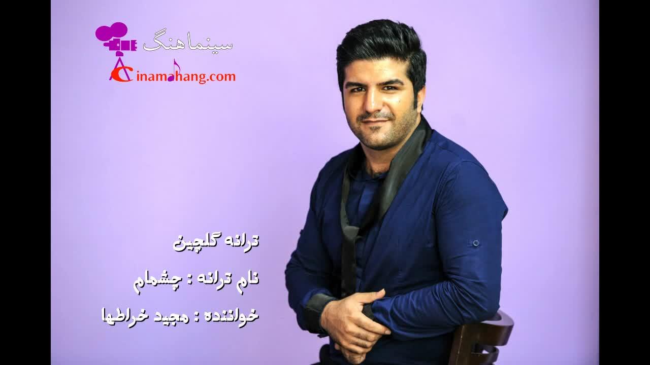 آهنگ چشمام از مجید خراطها