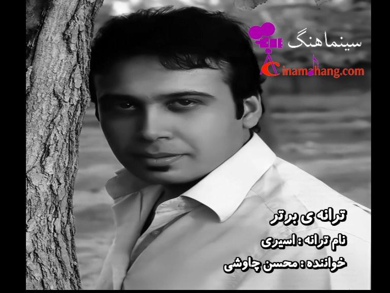آهنگ اسیری از محسن چاوشی