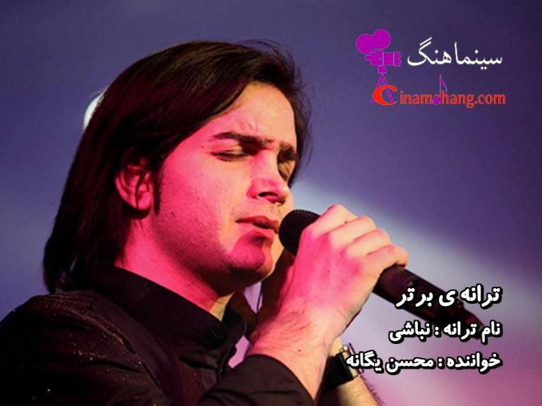 آهنگ نباشی از محسن یگانه