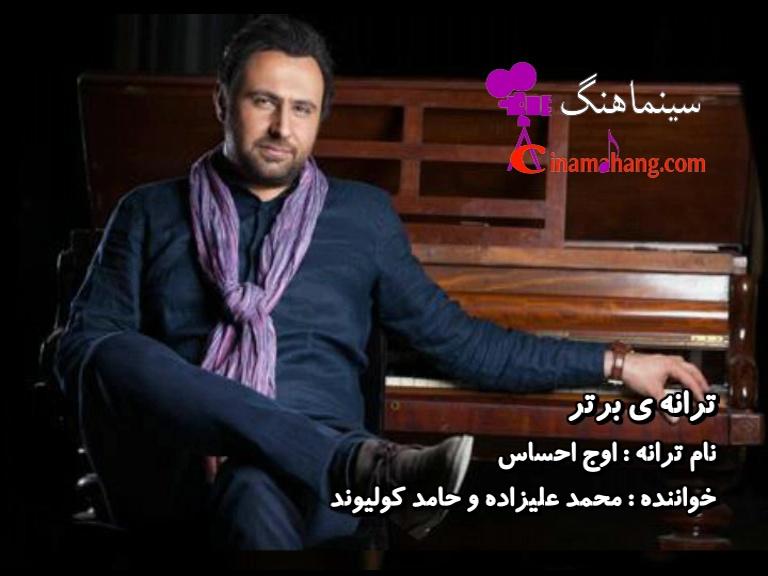 آهنگ اوج احساس از محمد علیزاده