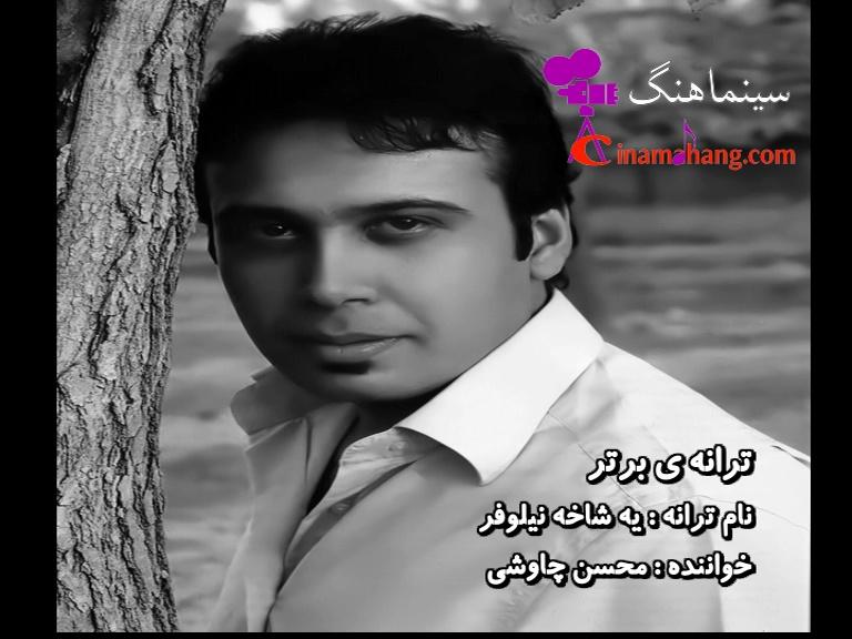 آهنگ ناز از محسن چاوشی