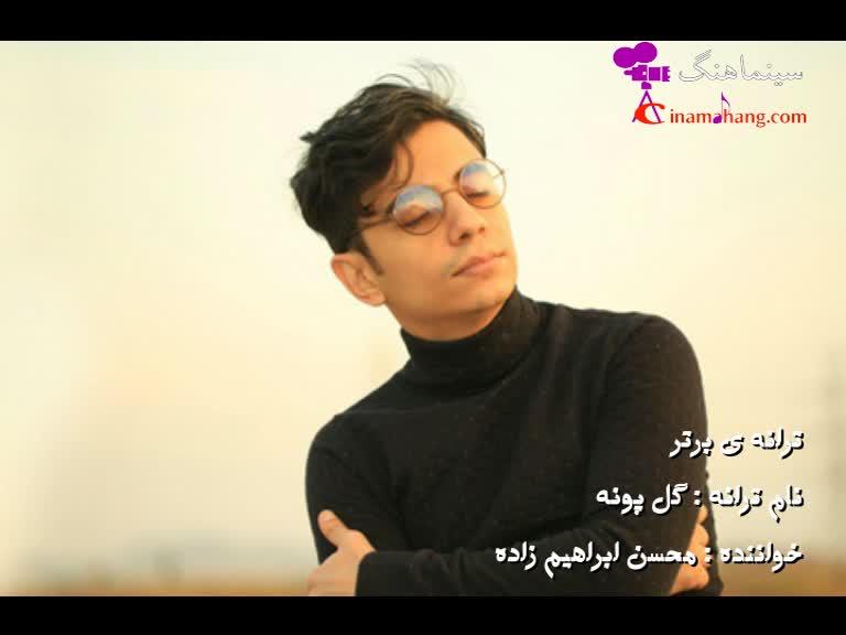 آهنگ گل پونه از محسن ابراهیم زاده