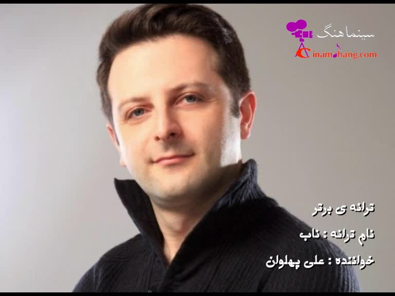 آهنگ ناب از علی پهلوان