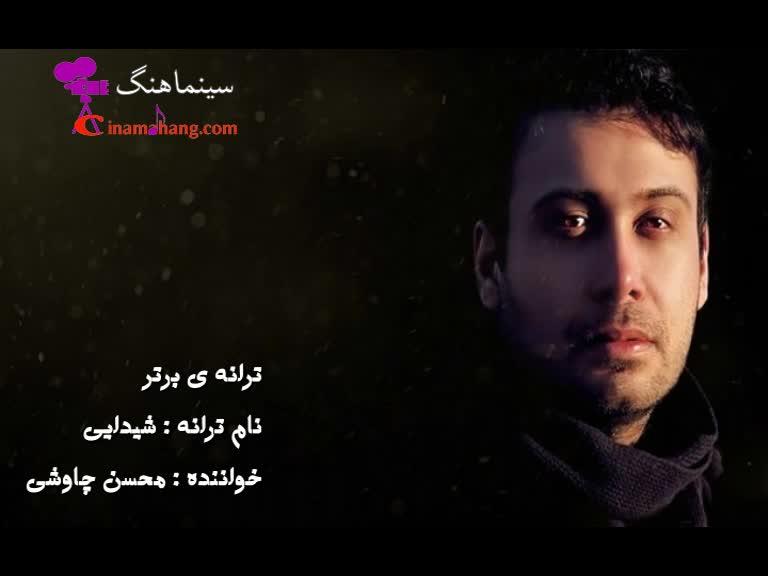 آهنگ شیدایی از محسن چاوشی