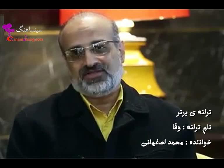 آهنگ وفا از محمد اصفهانی