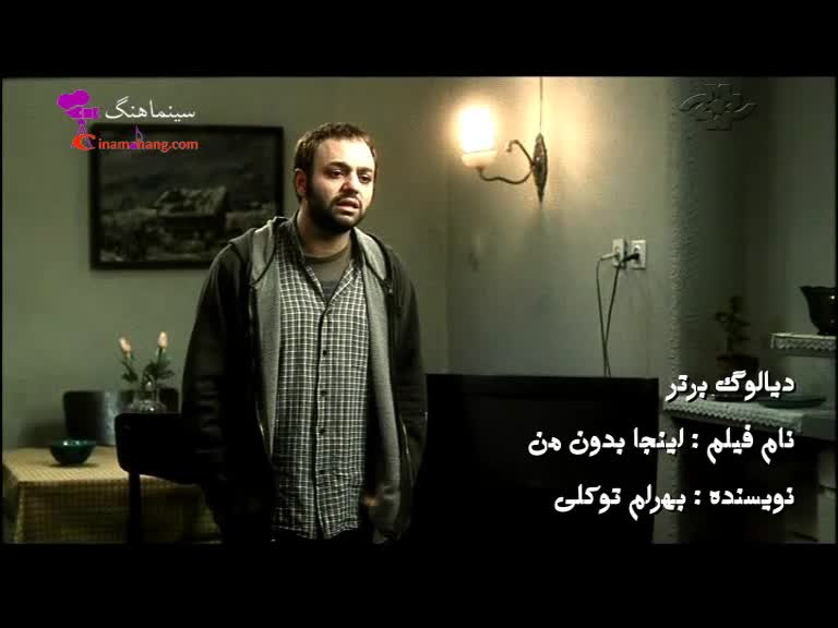 دیالوگ برتر - فیلم اینجا بدون من (بخش اول)
