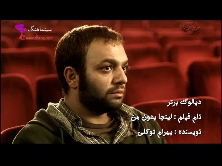 دیالوگ برتر - فیلم اینجا بدون من (بخش دوم)