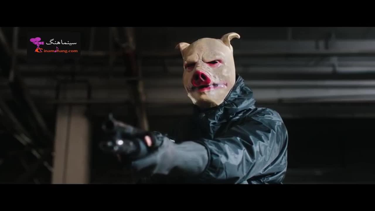 فیلم سکانس - فیلم خوک