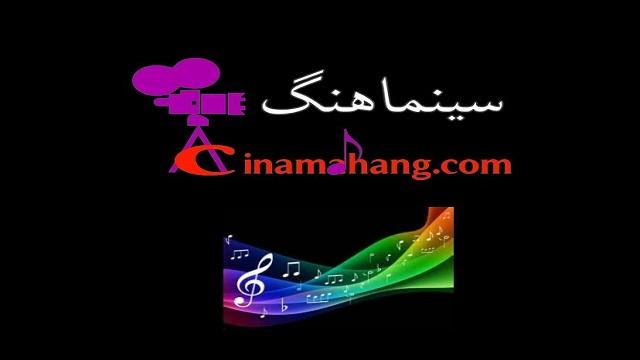 ترانه ی برتر - تیتراژ موج و صخره - رضا صادقی